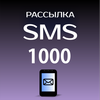 Пакет SMS 1000