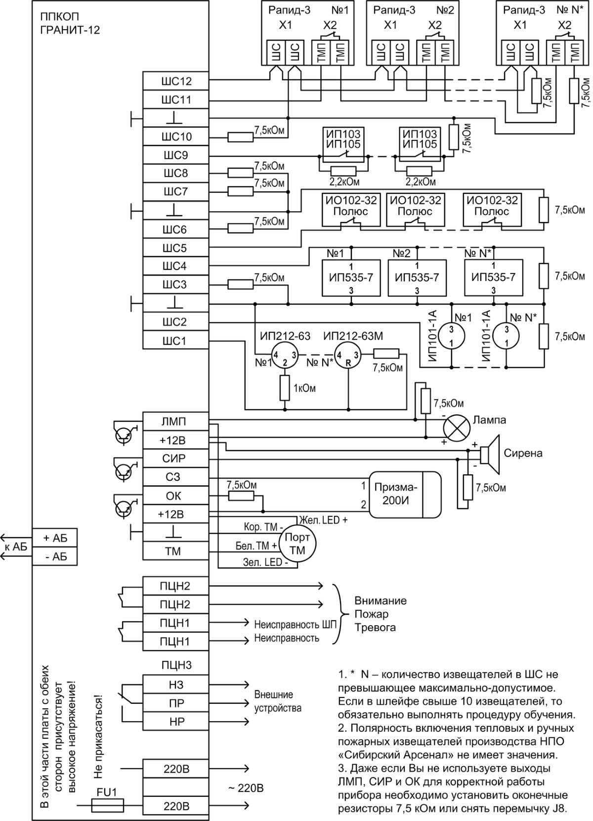 Схема сигнализации подключения гарант 2а pdf