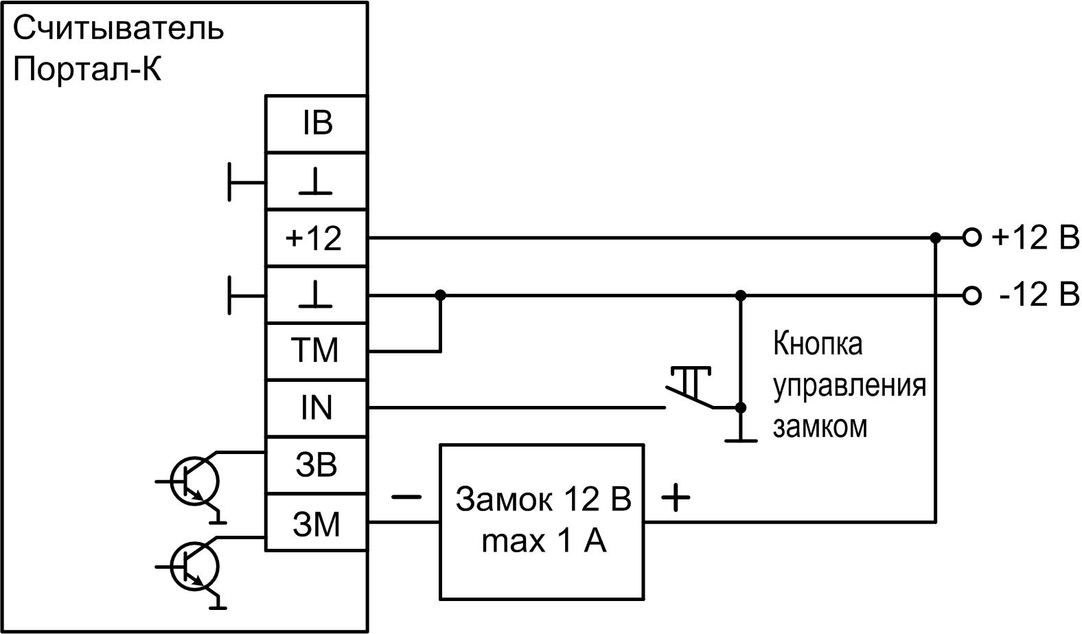схема подключения считователя