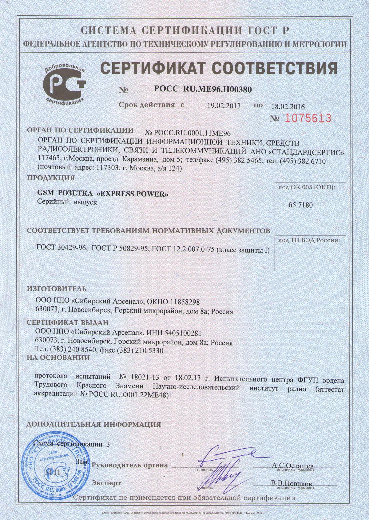 истек срок действия сертификата на программное обеспечение: