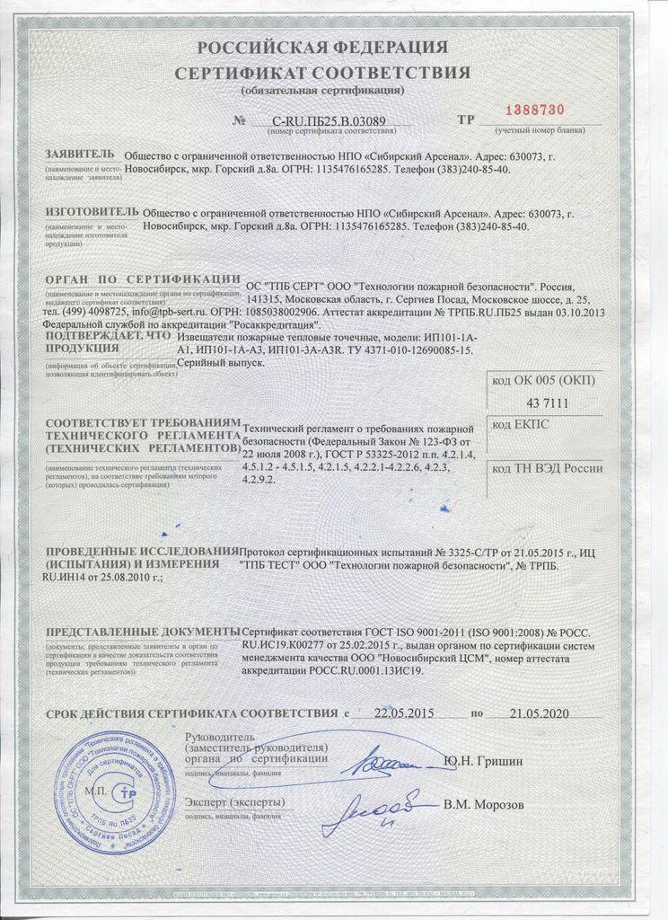 Сертификат соответствия. C-RU.