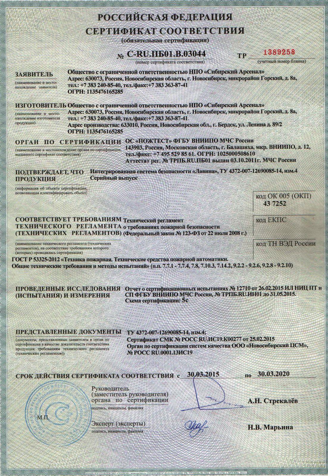 схема подключения серены сс-1 220в