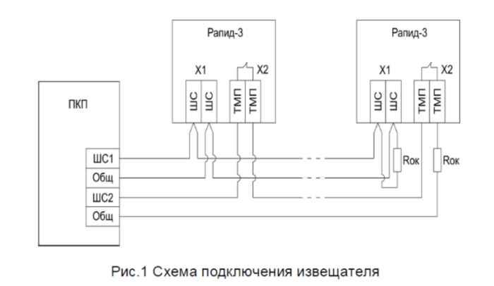 Схема подключения извещателя